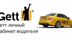 Гетт такси телефон службы поддержки
