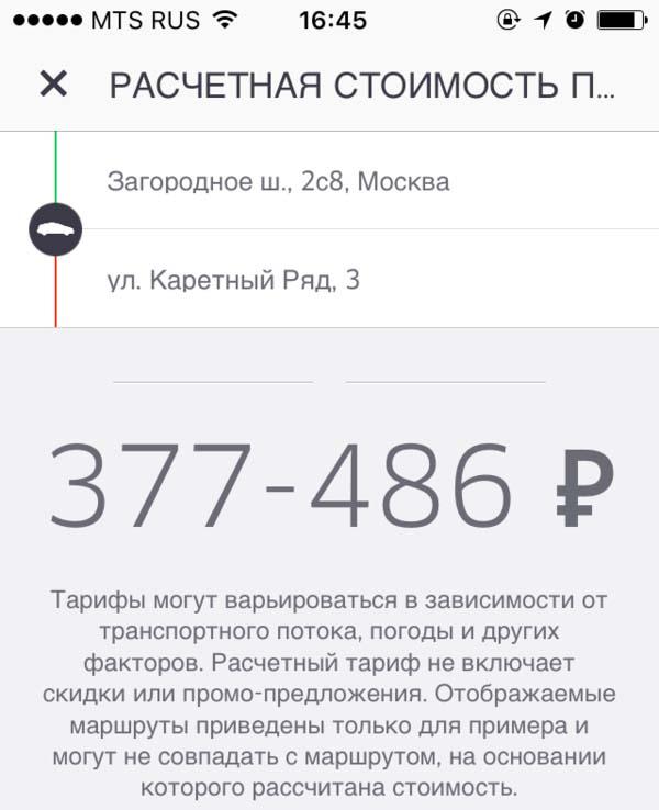 Расчет стоимости в приложении Uber