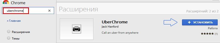 Uber Chrome