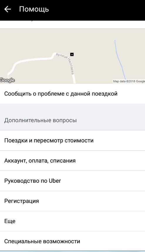 Uber помощь в приложении