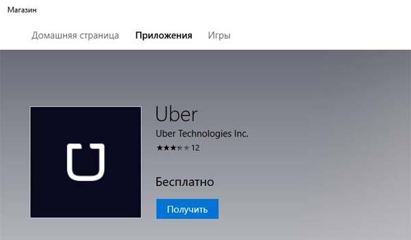 Загрузка официального приложения из Windows Store
