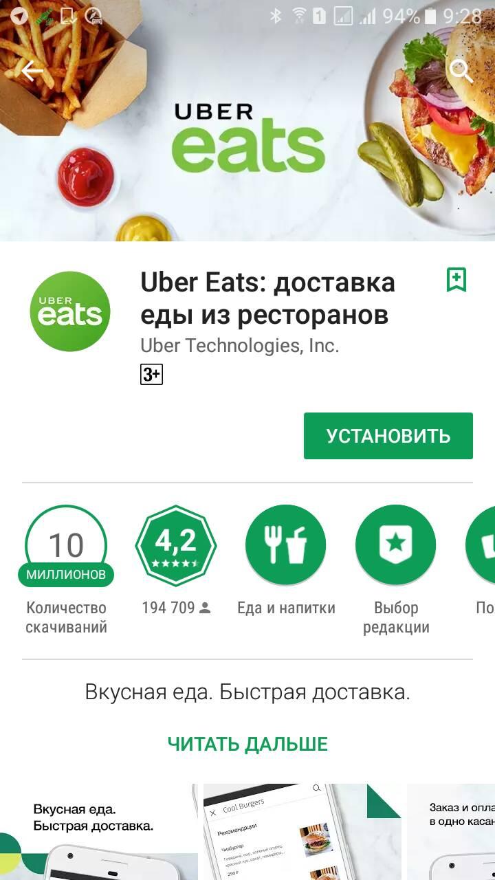 Загрузка приложения Uber Eats с PlayMarket