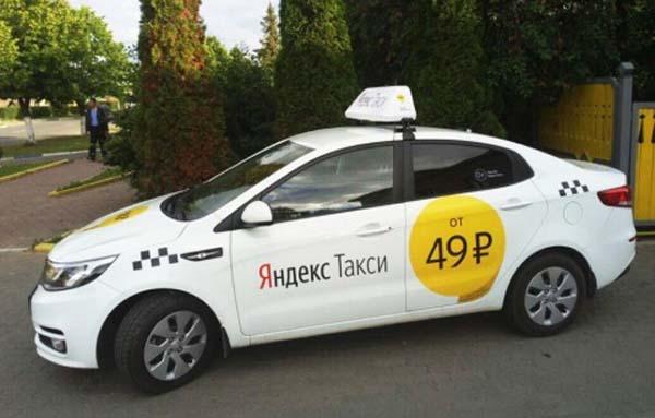 Авто Яндекс компании