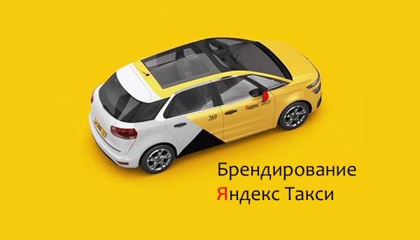 Брендирование Яндекс Такси