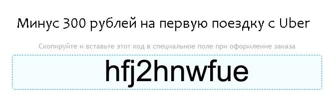 Промокод убер на 300 руб июнь 2018