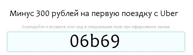 Промокод убер на 300 руб на май 2018