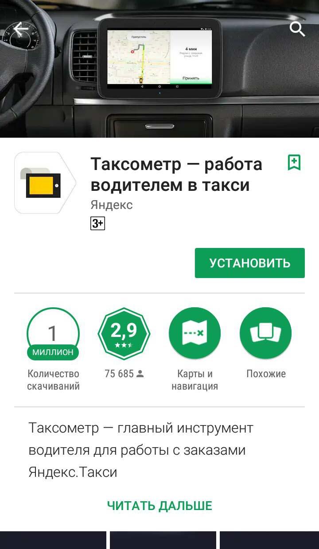 Скачать Таксометр Яндекс Такси
