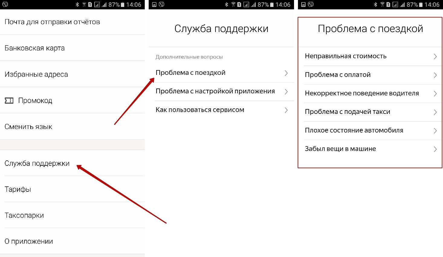 Пример связи с техподдержкой Яндекс Такси через приложение