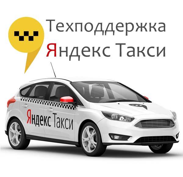 Техподдержка Яндекс Такси