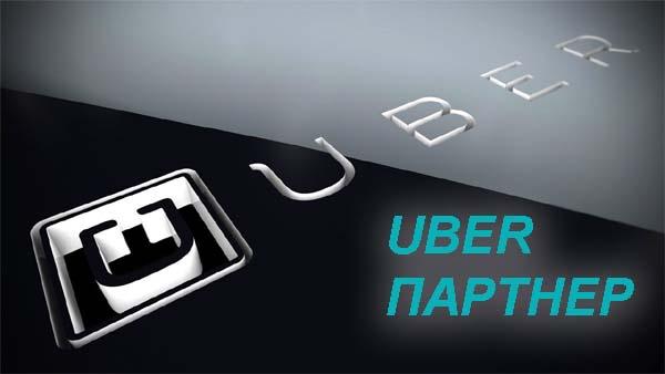 Uber партнер