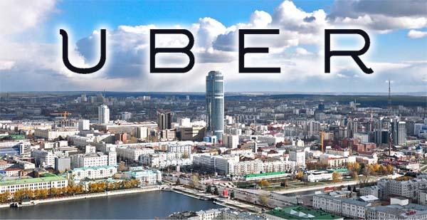 Убер в Екатеринбурге