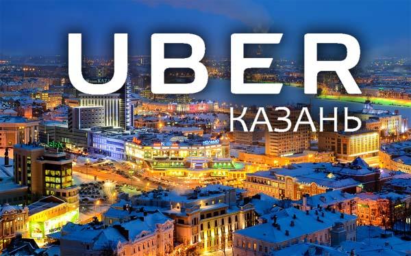 Убер в Казани