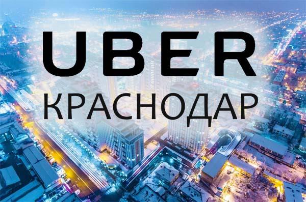 Убер в Краснодаре