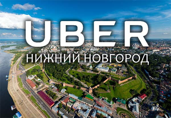 Убер в Нижнем Новгороде