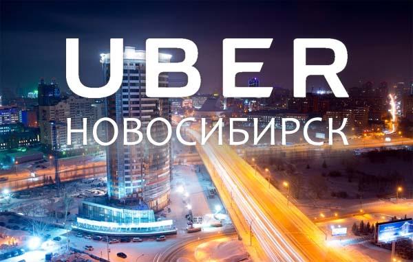Убер в Новосибирске