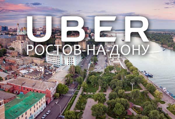 Убер в Ростове-на-Дону