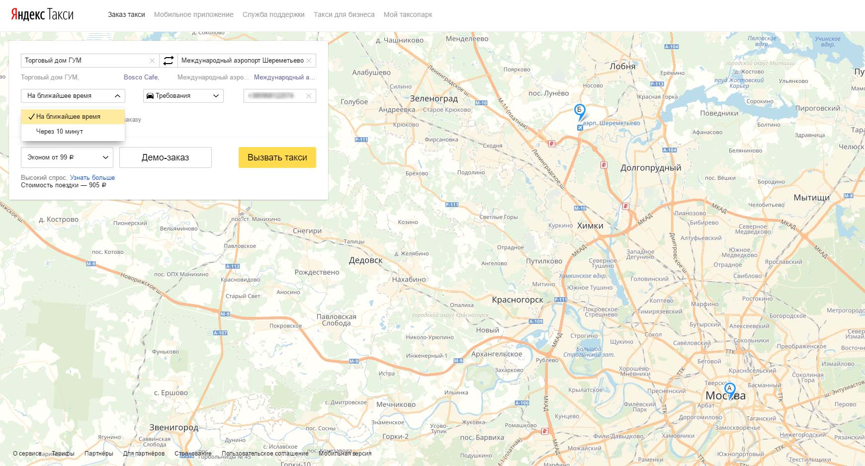 Вызов Яндекс Такси через сайт