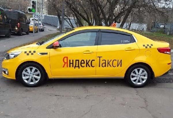 Яндекс Такси Эконом