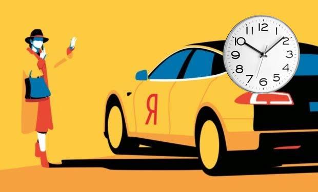 Яндекс Такси вызвать на время