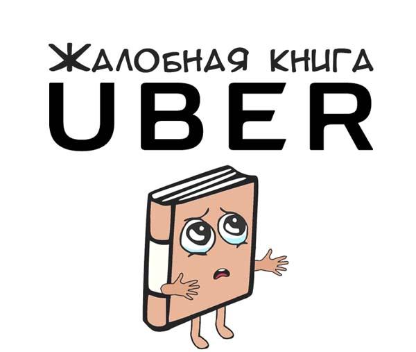 Жалобная книга Uber