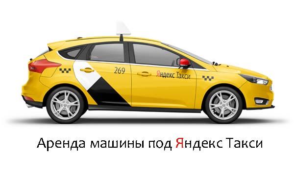 Аренда машины под Яндекс Такси