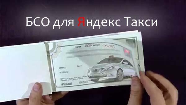 БСО для Яндекс Такси