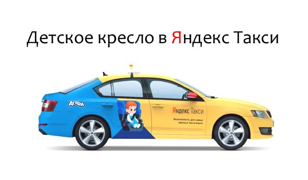 Детское кресло в Яндекс Такси