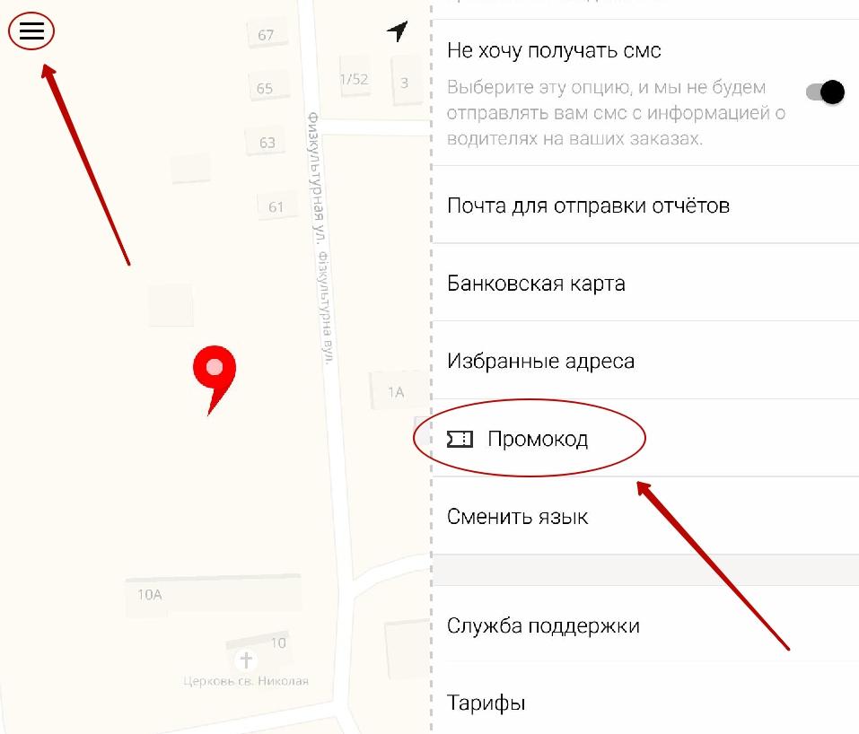 Как использовать промокод Яндекс Такси