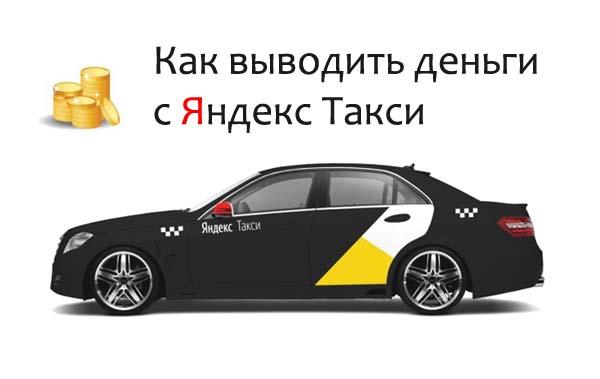 Как выводить деньги с Яндекс Такси