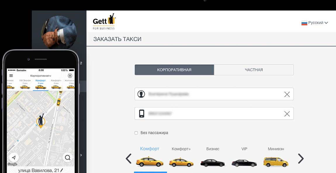 Как заказать такси через личный кабинет