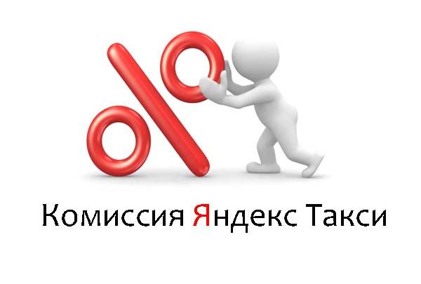 Процент яндекс такси