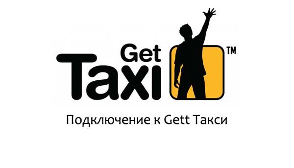 Подключение к Гетт такси