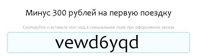 Промокод Яндекс такси на 300 руб май 2018