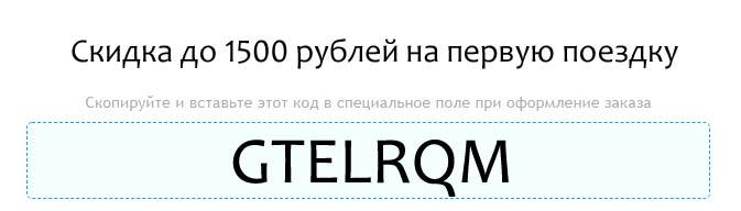 Промокод гетт на первую поездку до 1500 руб