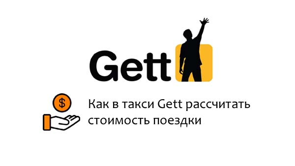 Расчет стоимости в Gett