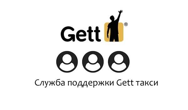 Служба поддержки Gett такси
