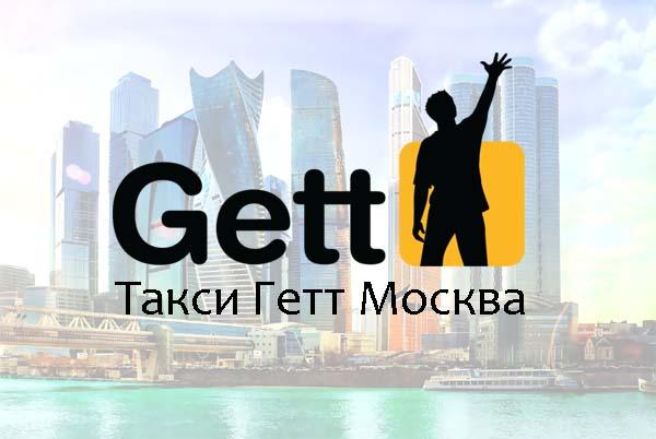 ТаксиГеттМосква