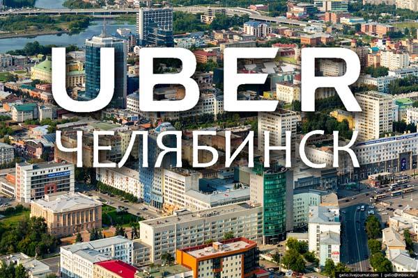 Uber Челябинск