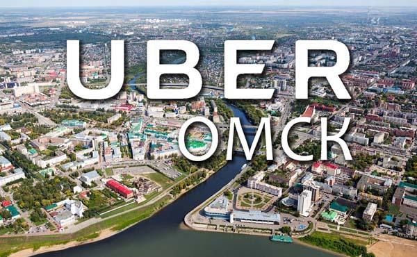 Uber Омск