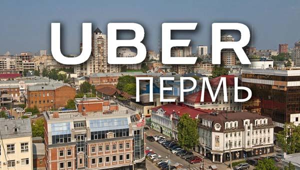 Uber Пермь