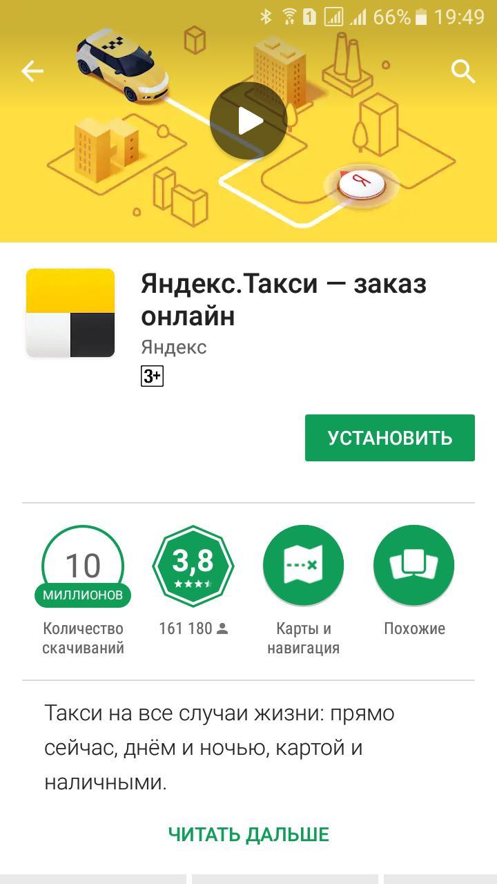 Установка приложения с PlayMarket