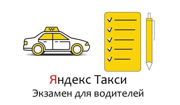 Яндекс Такси экзамен для водителей