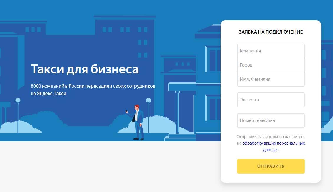 Яндекс Такси корпоративным клиентам