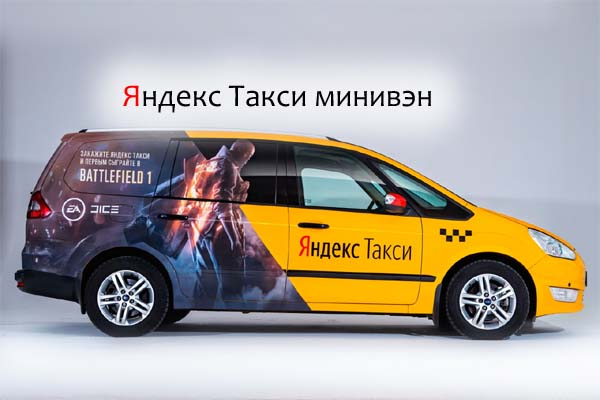 Яндекс Такси минивэн