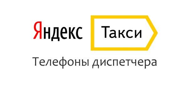 Яндекс такси телефоны диспетчера