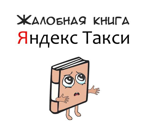 Жалобная книга Яндекс Такси