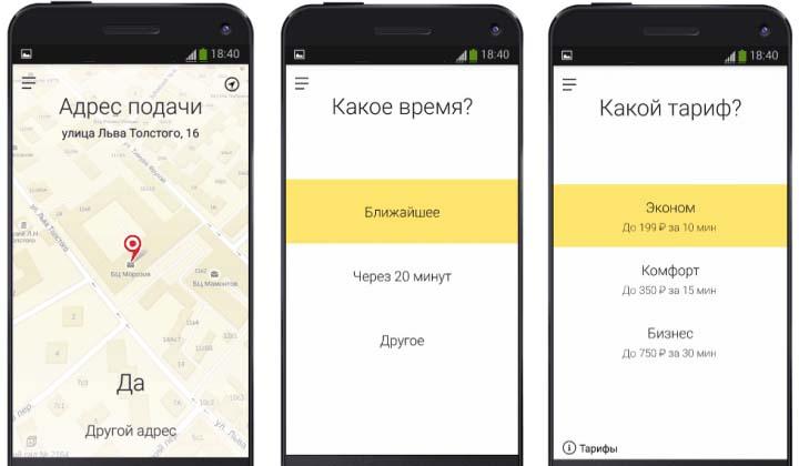 Заказ такси в приложении