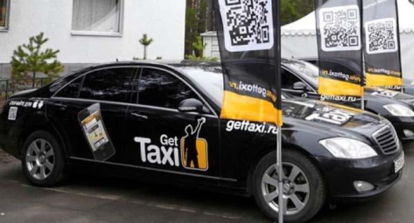 Автомобили Гетт такси