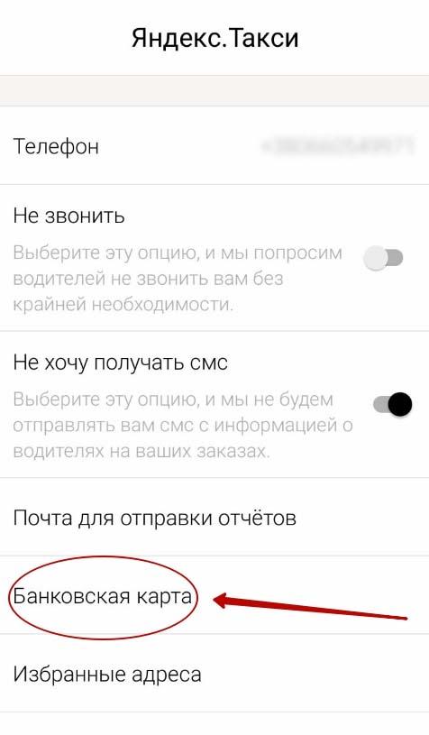 Изображение - Как оплатить яндекс такси картой Kak-dobavit-kartu-1
