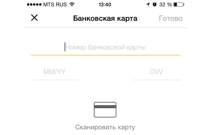 Изображение - Как оплатить яндекс такси картой Kak-dobavit-kartu-2